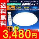 シーリングライト 6畳用 LEDシーリングライト 6畳 リモ...