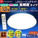 【訳あり】LEDシーリングライト 12畳 CL12DL-4.0送料無料 シーリングライト ledシーリングライト 12畳 おしゃれ シーリングライト おしゃれ led リモコン付 アイリスオーヤマ 明るい アイリス コンパクト 照明器具 調光