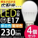 【(在庫処分】LED電球 E17 25W相当 広配光 4個セット 昼白色 電球色 照明器具 天井 アイリスオーヤマ シンプル 電球