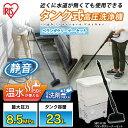 高圧洗浄機 家庭用高圧洗浄機 タンク式高圧洗浄機 13点セット アイリスオーヤマ アイリス 大掃除 ...