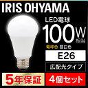 [100円OFFクーポン有] 4個セット LED電球 E26...