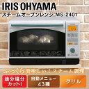 【あす楽】電子レンジ オーブンレンジ MS-2401スチームオーブンレンジ ーブン スチーム オーブ...