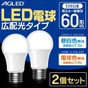 \●1個当たり295円●/【2個セット】LED電球 E26 広配光 60形相当 LDA7N-G-6T6-E2P LDA7L-G-6T6-E2P 昼白色 電球色 LEDライト 広配光 光..