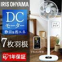 扇風機 リビング扇風機 リモコン式 DCモーター ハイタ