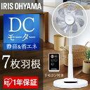 扇風機 リビング扇風機 リモコン式リビング扇 DCモー