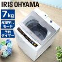 全自動洗濯機 7.0kg IAW-T701送料無料 一人暮らし ひとり暮らし 単身 新生活 ホワイト 白 部屋干し きれい キレイ senntakuki 洗濯 せんたく えり そで 毛布 洗濯器 せんたっき 引っ越し すすぎ アイリスオーヤマ 09UP