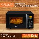 [100円OFFクーポン有]オーブンレンジ ブラック MO-...