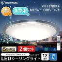 【2個セット】LEDシーリングライト おしゃれ 6.0 デザ...