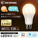LED電球 E26 広配光 60形相当 冷暖調色 AIスピー...