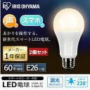 【2個セット】LED電球 E26 広配光 60形相当 調光 ...