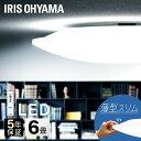 シーリングライト led 6畳 調光 リモコン付き 3300lm 照明送料無料 LED シーリング 節電 薄型 コンパクト 省エネ eco リビング ダイニング 寝室 照明 照明器具 ライト インテリア照明 電気 アイリスオーヤマ LEDシーリングライト Series L CEA-2006D CL6D-5.0後継品 PUP