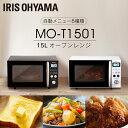 電子レンジ オーブン 小型 15L 一人暮らしオーブンレンジ ターンテーブル ヘルツフリー キッチン シンプル おしゃれ 簡単 便利 あたため トースト オートメニュー アイリスオーヤマ MO-T1501-W MO-T1501-B