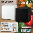 冷蔵庫 小型 ミニ ひとり暮らし 1ドア 42L ノンフロン冷蔵庫 送料無料 れいぞうこ 料理 調理 一人暮らし 独り暮らし 家電 食糧 冷蔵 保存 保存食 食糧 白物 単身 れいぞう キッチン 台所 アイリスオーヤマ 東京ゼロエミ対象