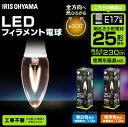 LEDフィラメント電球 E17 全方向 25形相当 昼白色相当 LDC2N-G-E17-FCV2・電球色相当 LDC2L-G-E17-FCV2 LED 節電 省エネ 電球 LED電球 LEDライト フィラメント球 クリアタイプ クリアー 25W ペンダントライト シャンデリア アイリスオーヤマ かわいい オシャレ