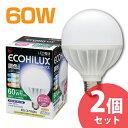 2個セット LEDボール球 調色3色切替 60W LDG13-G/T-V2