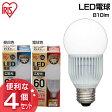 【電球 アイリスオーヤマ】【4個セット】LED E26 広配光60W相当【LED 長寿命 E26口金 810lm】アイリスオーヤマ LDA7N-G-6T1・LDA8L-G-6T1・昼白色・電球色