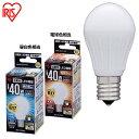 LED電球 E17 40W相当 小形電球 広配光昼白色・電球色 LDA4N-G-E17-4T2・LDA5L-G-E17-4T2 アイリスオーヤマ電球 LED 照明 インテリア 小..