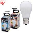 【あす楽】LED電球 E17 50W相当 小形電球 広配光 600lm昼白色・電球色 LDA5N-G-E17-5T2・LDA6L-G-E17-5T2 アイリスオ...