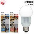 【あす楽】LED電球 E26 広配光60W相当 LDA7N-G-6T1・LDA8L-G-6T1 昼白色・電球色 アイリスオーヤマ【532P15May16】