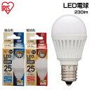 LED電球 E17 広配光25W相当 LDA2N-G-E17-2T1・LDA2L-G-E17-2T1 昼白色・電球色 アイリスオーヤマ【★2】