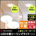 【在庫処分】小型 シーリングライト IRISOHYAMA 人感センサー 照明 SCL4L-MS・SCL4N-MS 昼白色(450lm) 電球色(400lm) ア...