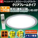 シーリングライト おしゃれ リモコン付 LEDシーリングライト 5.0シリーズCL14DL-5.0C