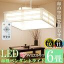 和室 照明 リモコン ペンダントライト led 6畳 送料無料PLC6DL-J アイリスオーヤマ 和風照明 和風ペンダントライト10段階調光・11段階調色 おや...