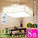 ペンダントライト 和室 照明 led 和風照明 IRISOHYAMA LEDペンダントライト10段階調光・11段階調色機能付 PLC8DL-J アイリスオーヤマ...