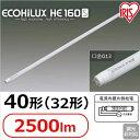 送料無料 直管LEDランプ ECOHiLUX HE160S 40形(32形) 2500lm LDG32T・N/16/25/16S LDG32T・W/17/25/16S LDG32T・WW/18/25/16S アイリスオーヤマ