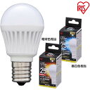 LED電球 E17 直下25W 昼白色 LDA2N-H・電球色 LDA3L-H 全2色 アイリスオーヤマ【★2】【1703SS】