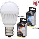 LED電球 E17 直下40W 昼白色 LDA4N-H・電球色 LDA5L-H 全2色 アイリスオーヤマ【★2】