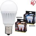 LED電球 E17 60W相当 760lm 小形電球 広配光電球色・昼白色 LDA8L-G・LDA7N-G アイリスオーヤマ電球 LED 照明 インテリア 小型...