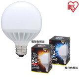 【あす楽対応】LEDボール球 60W 昼白色 LDG7N-G-6V3・電球色 LDG7L-G-6V3 アイリスオーヤマ【★2】