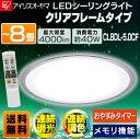 シーリングライト おしゃれ リモコン付 LEDシーリングライト 5.0シリーズ CL8DL-5.0CF8畳 4000lm 10段階調光 11段階調色 アイリスオ...