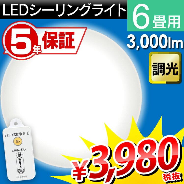 LEDシーリングライト 6畳用リモコン付き 5段階調光 3000lm 照明 シンプル 新生活 高機能 明るさメモリ リモコン 省エネ 節電 LED 簡単取付【送料無料】【メーカー5年保証】