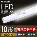 10W アイリスオーヤマ LED直管ランプ LDG10T・4/6V2