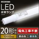 LED直管ランプ 20形 LDG20T・7/10V2 昼白色・昼光色 アイリスオーヤマ 照明 シンプル 新生活 ランプ ライト【★10】