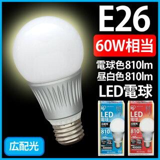 アイリスオーヤマLED電球広配光(810lm)昼白色LDA11N-G-V5・電球色LDA11L-G-V526口金一般電球led照明器具led照明消費電力長寿命E26【★2】