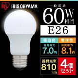 【4個セット 送料無料】【LED電球ランキング1位常連】LED電球 E26 60W相当 810lm 広配光昼白色・電球色 LDA7N-G-6T3・LDA9L-G-6T3 アイリスオーヤマ電球 LED 照明 E26口金 一般電球 長寿命 省エネ 密閉型器具対応【★2】