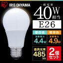 RoomClip商品情報 - 【あす楽】【2個セット】LED電球 広配光タイプ 昼白色相当・電球色相当(485lm)LDA4N-G-4T22P・LDA5L-G-4T22P アイリスオーヤマ 【★2】