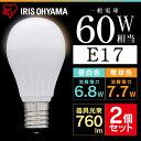 2個セット LED電球 E17 60W相当 760lm 小形電球 広配光 送料無料昼白色・電球色 LDA7N-G-E17-6T22P・LDA8L-G-E17-6...