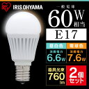 【お得な2個セット】LED電球 E17 60W相当 760lm 小形電球 広配光電球色・昼白色 LDA8L-G・LDA7N-G アイリスオーヤマ電球 LED 照...