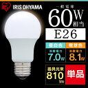 LED電球 E26 60W相当 810lm 広配光昼白色・電球色 LDA7N-G-6T3・LDA9L-G-6T3 アイリスオーヤマ電球 LED 照明 E26口金...