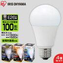【4個セット】LED電球 電球 e26 E26 100W 電...