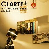 間接照明 おしゃれ スポットライト led CLARTE+ クリップライト 1灯 led対応 間接照明 モダン 照明 インテリア照明 LED 北欧 フロアライト 送料無料 クラルテプラス CC-SPOT-C クロム/ブラウン・クロム/ナチュラル【D】