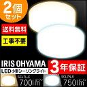 【3年保証】小型シーリングライト 2個セット 昼白色:750lm/電球色:700lm アイリスオーヤ