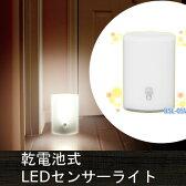 《タイムセール》乾電池式LEDセンサーライト BSL-05W ホワイト【アイリスオーヤマ】【RCP】【0530in_ba】【★10】【10P28Sep16】