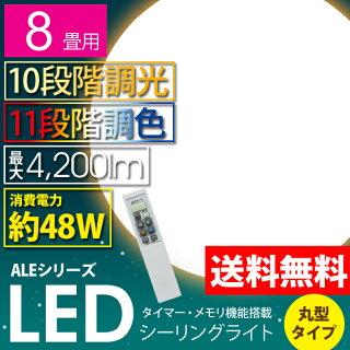 HLDZB0839�����ꥹ�������LED������饤��CL8DL-ALE�ڡ�8��/4200lm/Ĵ��10�ʳ�/Ĵ��11�ʳ���