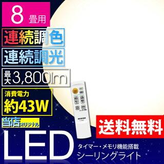 LED������饤�ȥ����ꥹ�������8��Ĵ��Ĵ������̵��3800lmCL8DL-N1��������ƥꥢ����������