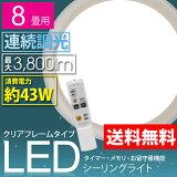 ������饤�� ������������̵���ۥ��ꥢ�ե졼�� LED������饤��[��8��]��Ϣ³Ĵ����CL8D-CF1�ڥ����ꥹ������ޡ�ŷ��������ǥ����������10�ʳ�Ϣ³Ĵ����[Yep_100]�ڡ�2�ۡ�532P15May16��